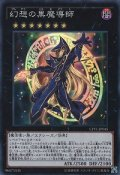 幻想の黒魔導師/コレクターズ(CPF1-JP045)【エクシーズ】