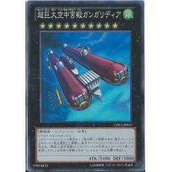 画像1: 超巨大空中宮殿ガンガリディア【ノーマル】{18TP-JP209}《エクシーズ》