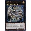 神竜騎士フェルグラント/ゴールド(GP16-JP014)【エクシーズ】