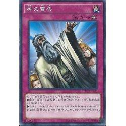 画像1: 神の宣告/ウルトラ(BE02-JP057)【罠】