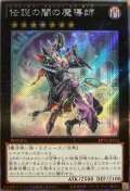 伝説の闇の魔導師/エクストラシークレット(EP13-JP052)【エクシーズ】