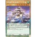 輝銀の天空船レオ号/エクストラシークレット(EP15-JP079)【モンスター】