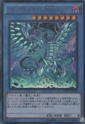 ブルーアイズカオスMAXドラゴン/KCウルトラ(MVP1-JP004)【儀式】