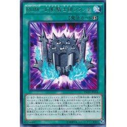 画像1: RUM幻影騎士団ラウンチ【レア】{INOV-JP054}《魔法》