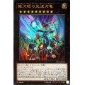 銀河眼の光波刃竜/ウルトラ(VP16-JP003)【エクシーズ】