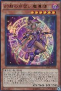 幻想の見習い魔導師【ウルトラ】{VJMP-JP122}《モンスター》