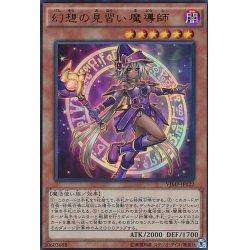 画像1: 幻想の見習い魔導師/ウルトラ(VJMP-JP122)【モンスター】