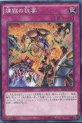 煉獄の狂宴/ノーマル(RATE-JP076)【罠】