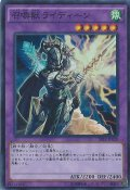 召喚獣ライディーン【ノーマル】{LVP1-JP098}《融合》