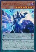 アストログラフマジシャン/ウルトラ(SD31-JP001)【モンスター】
