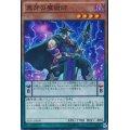 黒牙の魔術師スーパー(SD31-JP004)【モンスター】