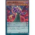 紫毒の魔術師スーパー(SD31-JP006)【モンスター】