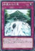 幽麗なる幻滝【ノーマル】{MACR-JP078}《罠》