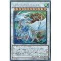 [状態B]コズミックブレイザードラゴン/シクパラ(20AP-JP051)【シンクロ】