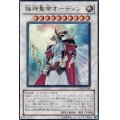[状態B]極神聖帝オーディン/ホログラフィック(STOR-JP040)【シンクロ】