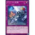 セフィラの星戦/ノーマル(MACR-JP077)【罠】