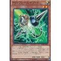 PSYフレームギアγ/ノーマル(SPHR-JP031)【モンスター】