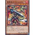 真竜戦士イグニスH【ノーマル】{MACR-JP021}《モンスター》