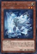 星杯の妖精リース/レア(COTD-JP022)【モンスター】