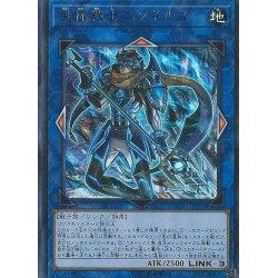 画像1: 〔状態C〕星杯戦士ニンギルス【ウルトラ】{COTD-JP050}《リンク》