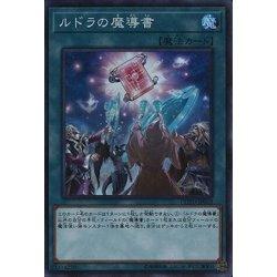 画像1: ルドラの魔導書/スーパー(COTD-JP062)【魔法】