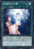 星遺物の加護/ノーマル(COTD-JP058)【魔法】