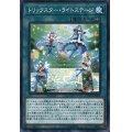トリックスターライトステージ/ノーマル(18SP-JP309)【魔法】