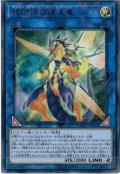 銀河眼の煌星竜【ウルトラ】{SOFU-JP042}《リンク》