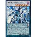 覇王白竜オッドアイズウィングドラゴン/ウルトラ(MG05-JP001)【シンクロ】