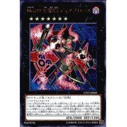 画像1: No89電脳獣ディアブロシス【コレクターズ】{CP17-JP045}《エクシーズ》
