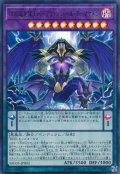 DDD超死偉王パープリッシュヘルアーマゲドン【ウルトラ】{MG05-JP002}《融合》