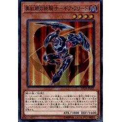 画像1: 真紅眼の鉄騎士ギアフリード【スーパー】{DP18-JP002}《モンスター》
