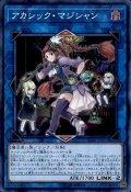 アカシックマジシャン/スーパー(CIBR-JP051)【リンク】