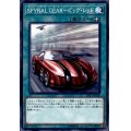 SPYRALGEARビッグレッド【ノーマル】{EP17-JP028}《魔法》