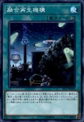 融合再生機構【スーパー】{EP17-JP049}《魔法》