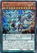 超天新龍オッドアイズレボリューションドラゴン【ウルトラ】{YS02-JP001}《モンスター》