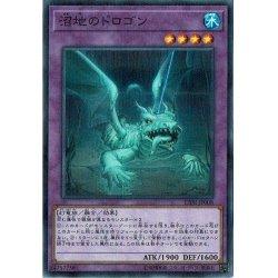 画像1: 沼地のドロゴン【ノーマル】{18PR-JP003}《融合》