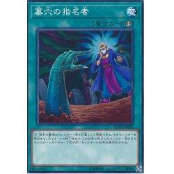 画像1: 墓穴の指名者【ノーマル】{FLOD-JP065}《魔法》