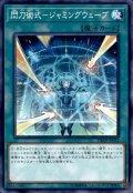 閃刀術式-ジャミングウェーブ/ノーマル(DBDS-JP032)【魔法】