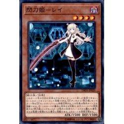 画像1: 閃刀姫レイ/ノーマル(DBDS-JP029)【モンスター】