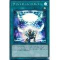 サイバネットリカバー スーパー ( ST18-JP021)【魔法】