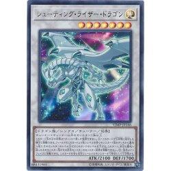 画像1: シューティングライザードラゴン/ウルトラ(VJMP-JP146)【シンクロ】