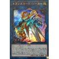 トランスコードトーカー ウルトラ (ST18-JP041)【リンク】