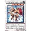 ライフストリームドラゴン/ウルトラ(EXVC-JP038)【シンクロ】