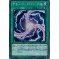 サイバーロードフュージョン/スーパー(DP20-JP014)【魔法】