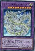 サイバーエタニティドラゴン/ウルトラ(DP20-JP012)【融合】