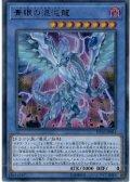青眼の混沌龍/ウルトラ(DP20-JP001)【儀式】