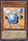 太陽電池メン【ノーマル】{FLOD-JP027}《モンスター》