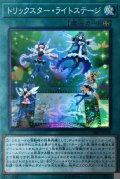トリックスターライトステージ/スーパー(18SP-JP309)【魔法】