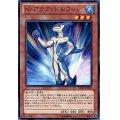 [状態B]Nアクアドルフィン/スーパー(POTD-JP003)【モンスター】